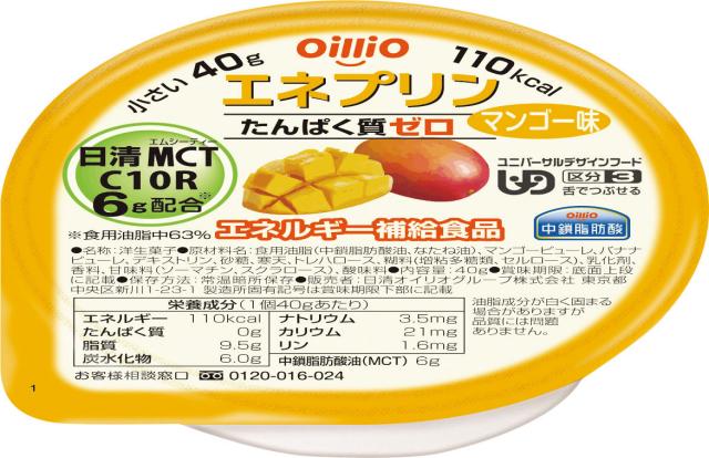 エネプリン マンゴー味 40g×18