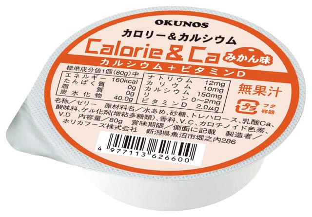 カロリー&カルシウム みかん味 80g