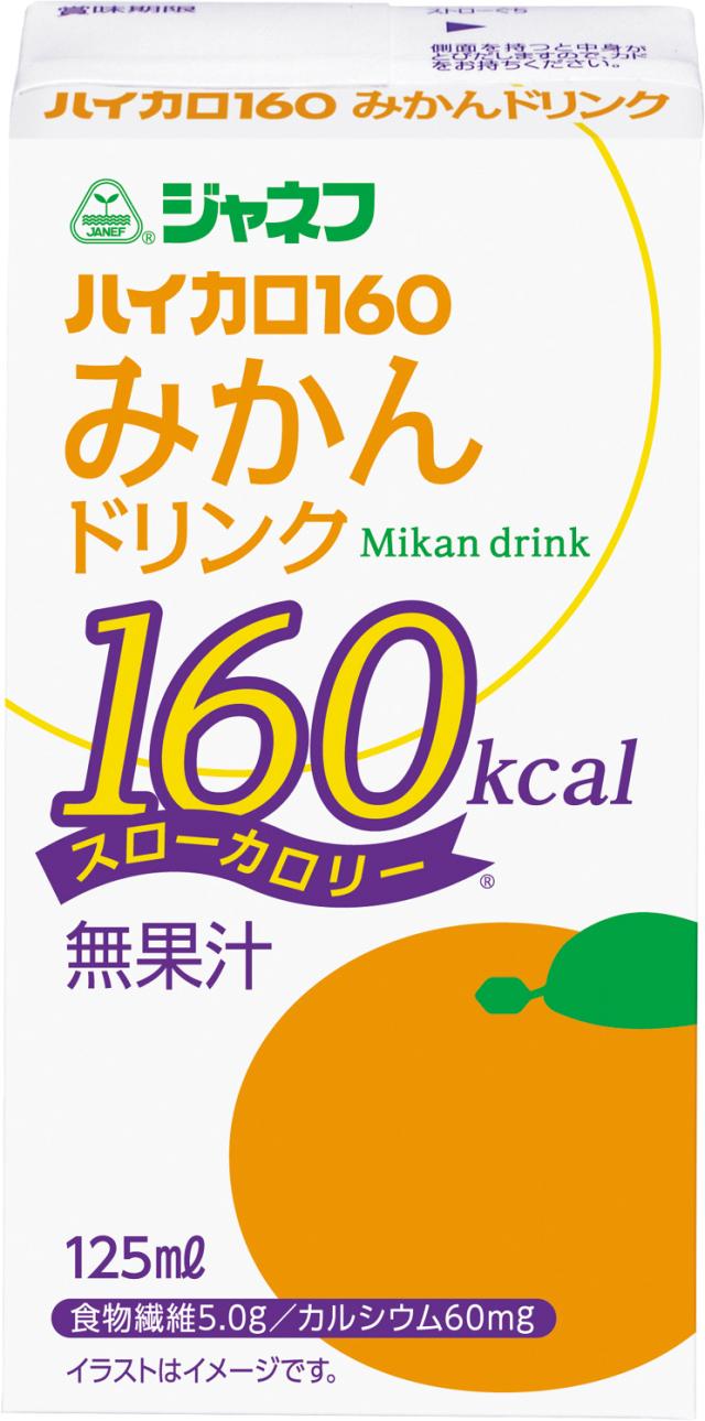 ハイカロ160 みかんドリンクAR 125ml×18