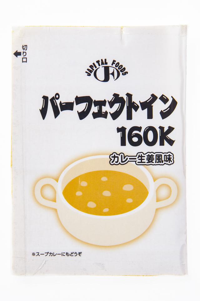 パーフェクトイン160K カレー生姜風味 30g×15