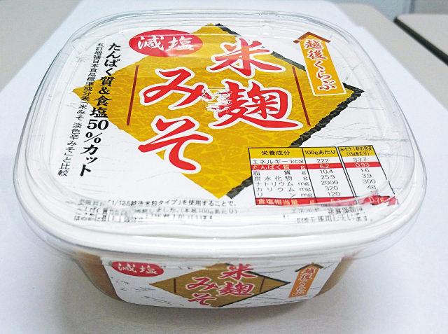 米麹みそ 500g