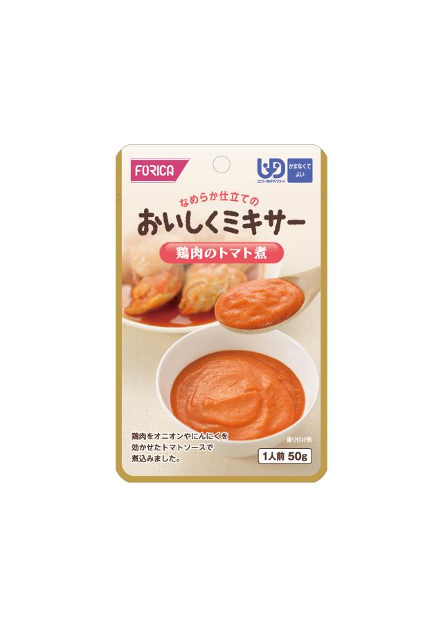 おいしくミキサー鶏肉のトマト煮 50g