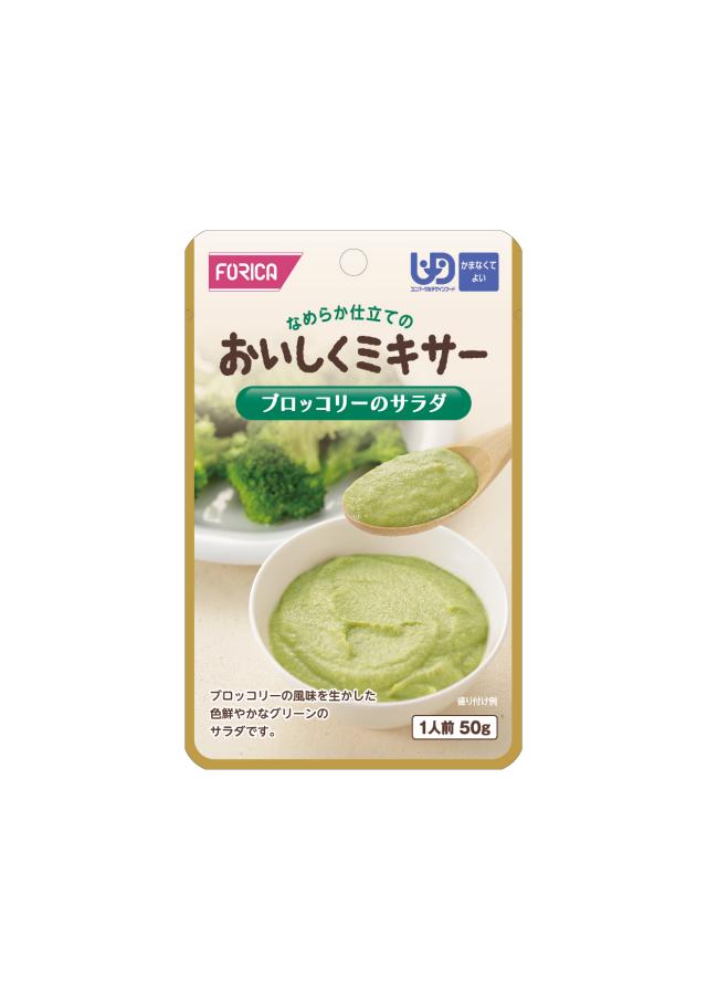 おいしくミキサーブロッコリーのサラダ 50g