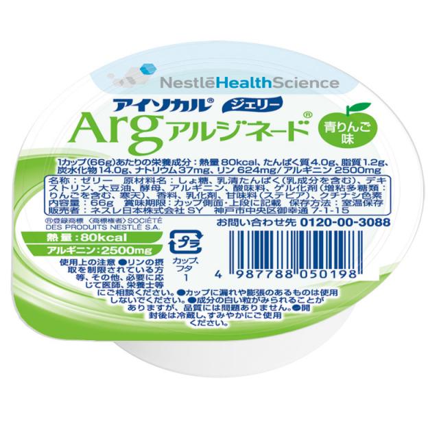アイソカル・ジェリー Arg 青りんご 66g×24