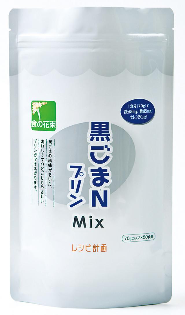 黒ごまNプリン Mix 500g