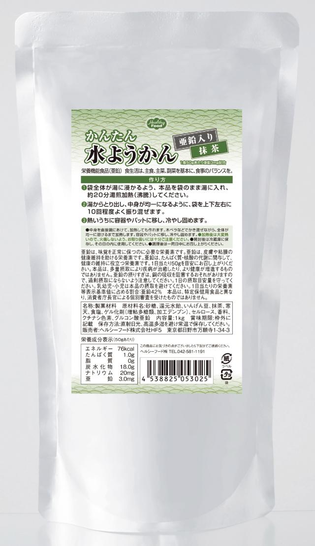 かんたん水ようかん 亜鉛入 抹茶 1kg
