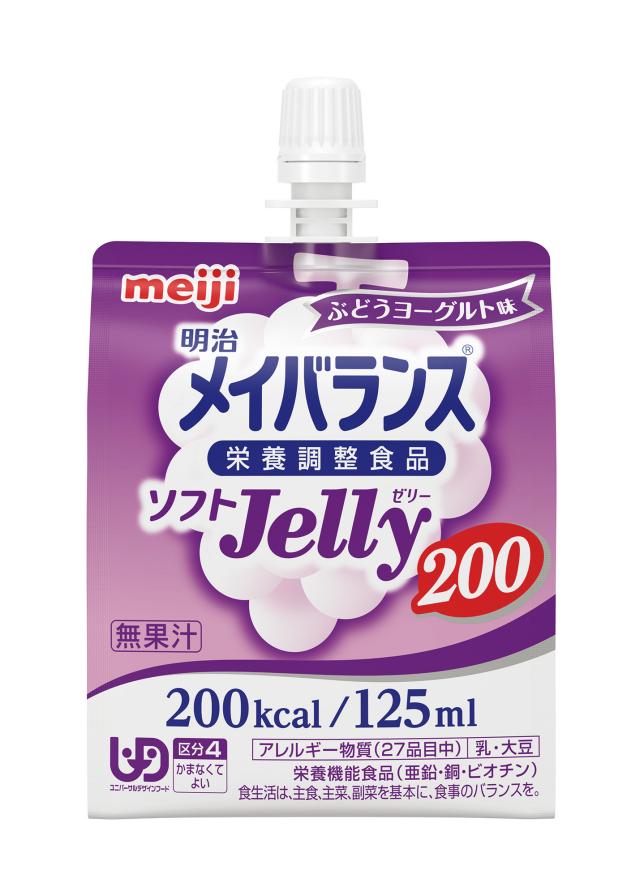 明治メイバランスソフトJelly200 ぶどうヨーグルト味 125ml×24