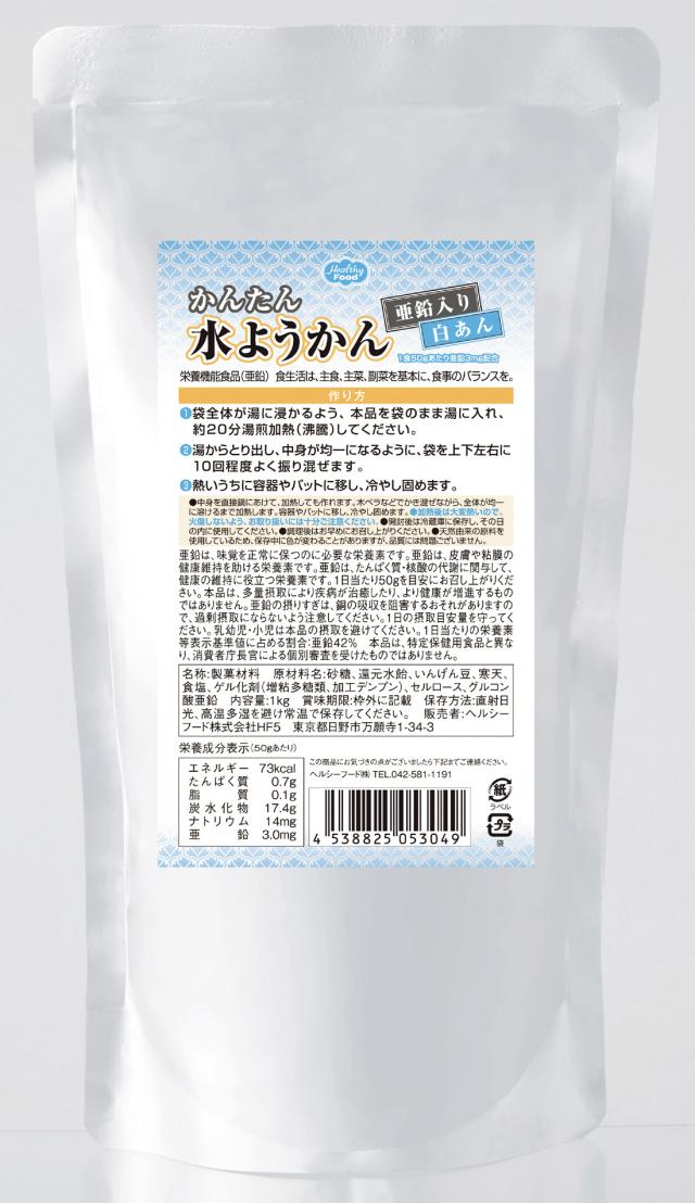 かんたん水ようかん 亜鉛入 白あん 1kg