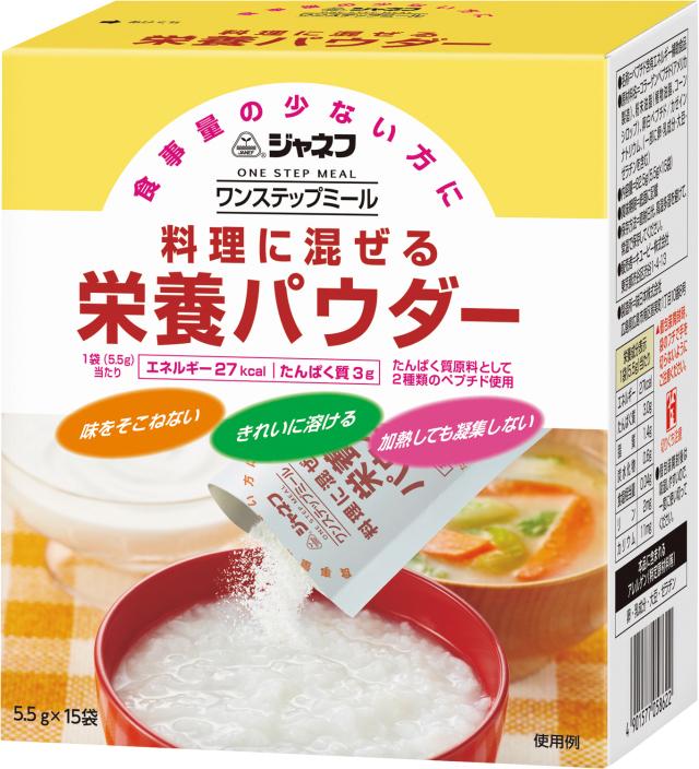 料理に混ぜる栄養パウダー 5.5g×15