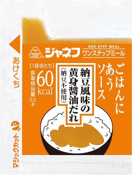 ごはんにあうソース 納豆風味の黄身醤油だれ(納豆不使用) 10g×20