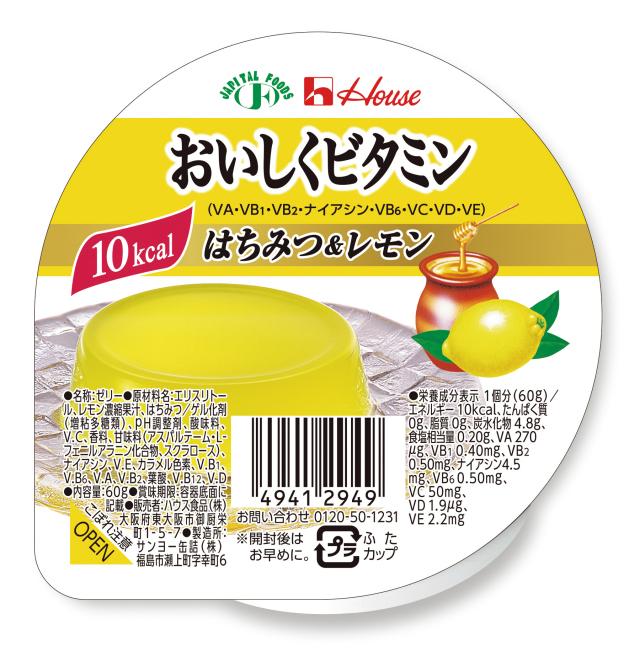おいしくビタミン  はちみつ&レモン 60g