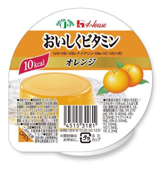 おいしくビタミン  オレンジ 60g