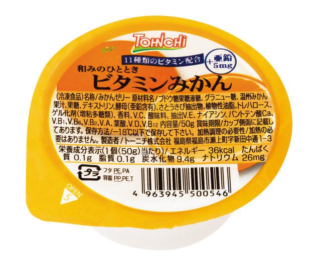 和みのひととき ビタミンみかんZn 50g