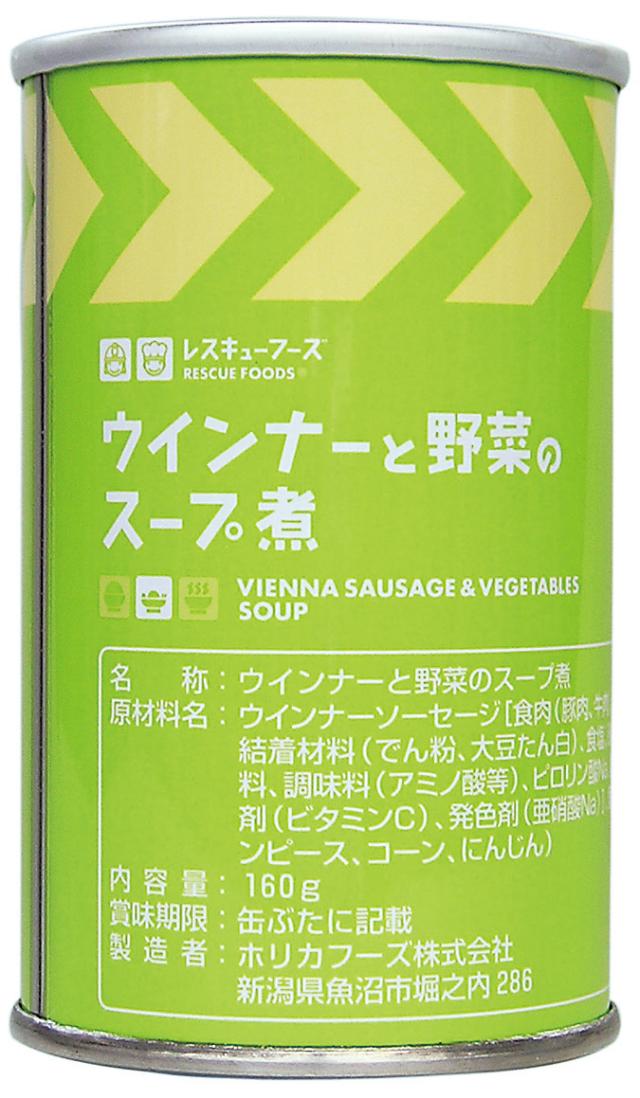 レスキュー ウインナーと野菜のスープ煮 160g×24