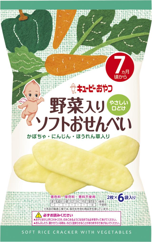 S-8 野菜入りソフトおせんべい 2枚×6