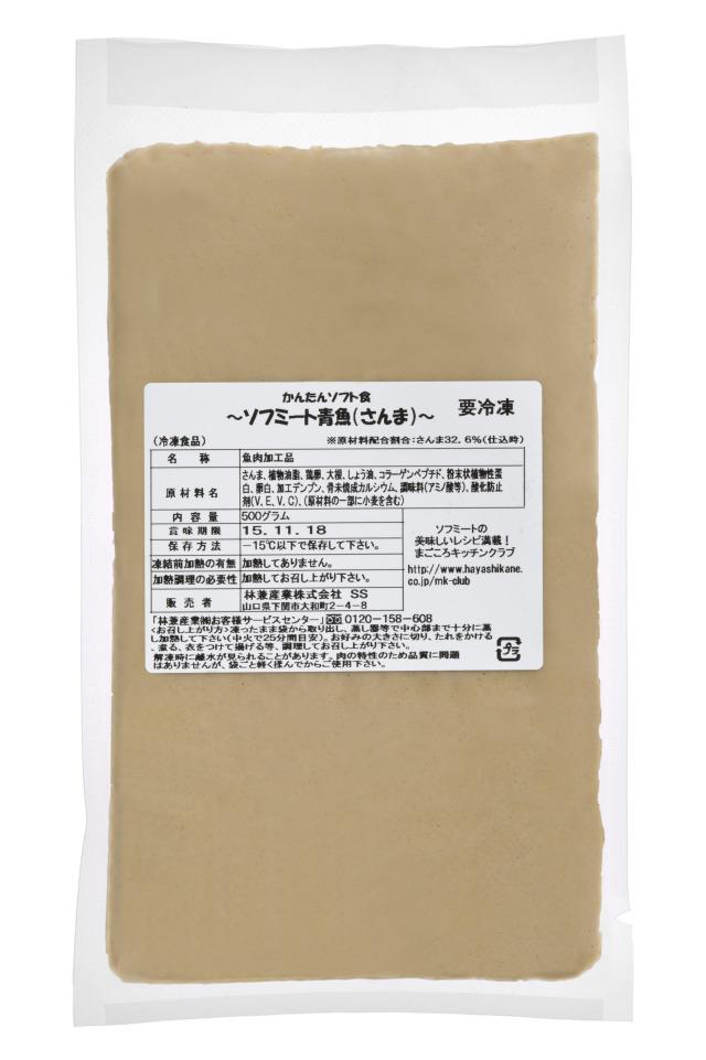 ソフミート 青魚(さんま) 500g