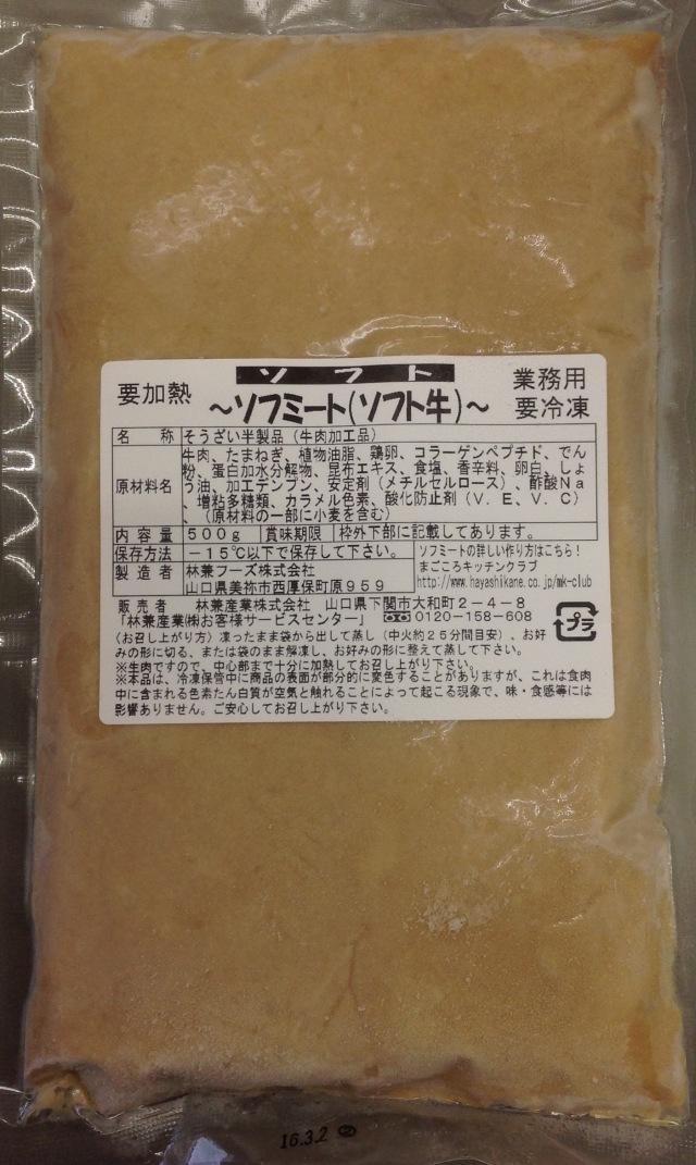 ソフミート ソフト牛 500g