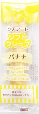 高齢者ソフトクレープ バナナ 26g×10
