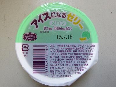 アイスになるゼリー メロン 50g