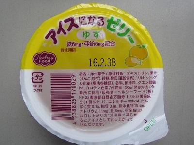 アイスになるゼリー ゆず 50g