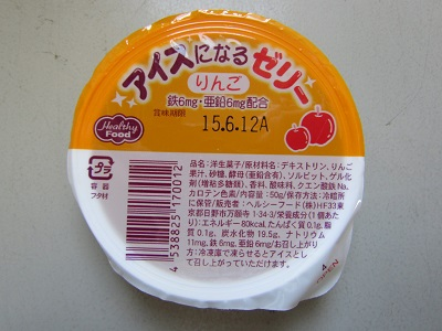 アイスになるゼリー りんご 50g