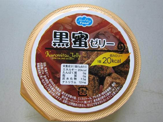 低カロリーデザート  黒蜜ゼリー 65g