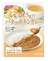 塩分0.5gのバターチキンカレー 150g