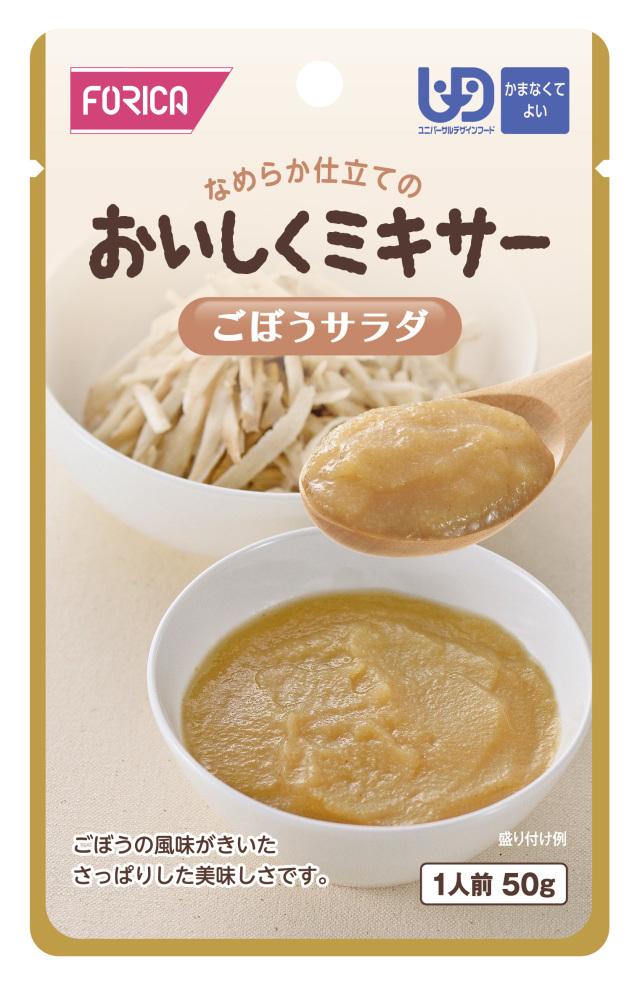 おいしくミキサーごぼうサラダ 50g