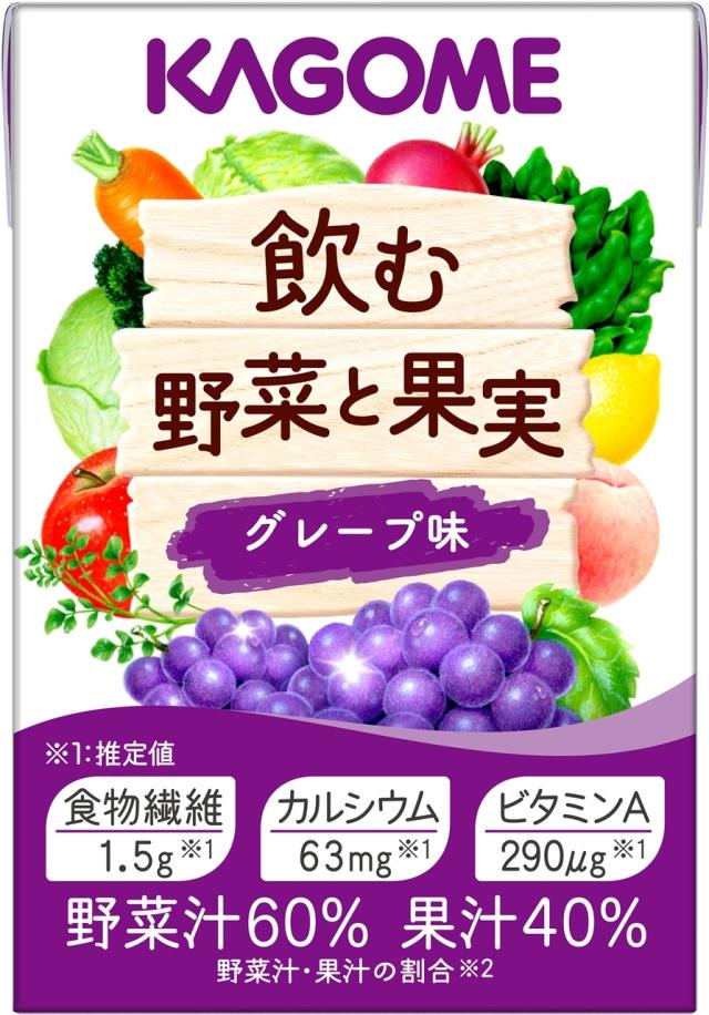 飲む野菜と果実 グレープ味 100ml×36