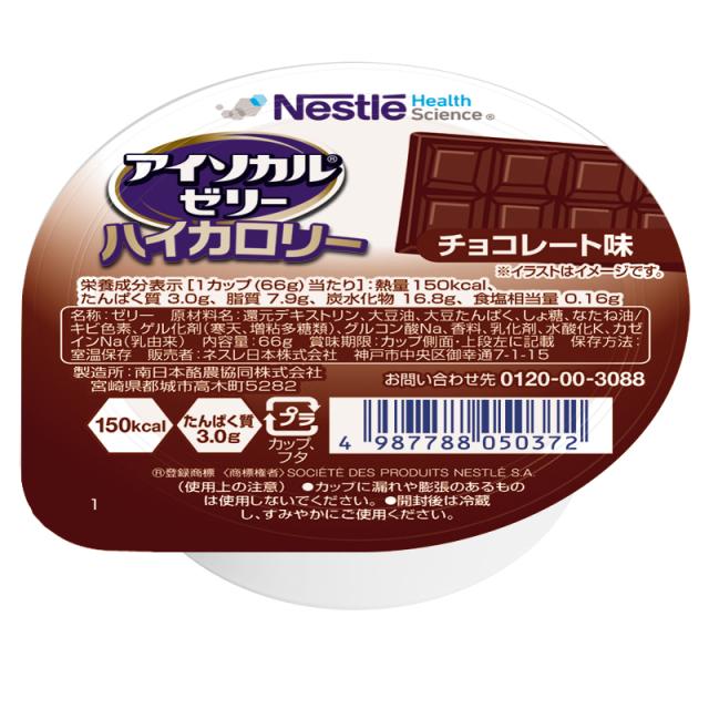 アイソカルゼリーハイカロリー チョコレート 66g×24