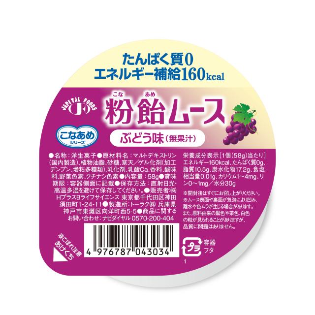 粉飴ムース ぶどう味 52g
