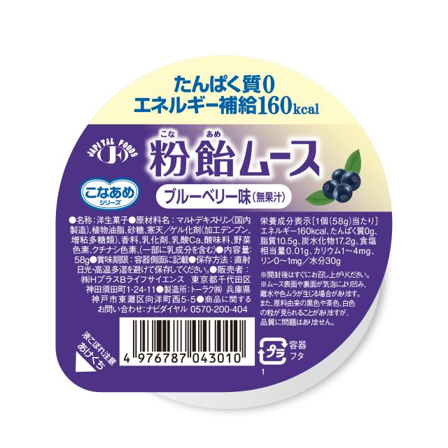 粉飴ムース ブル-ベリー味 52g