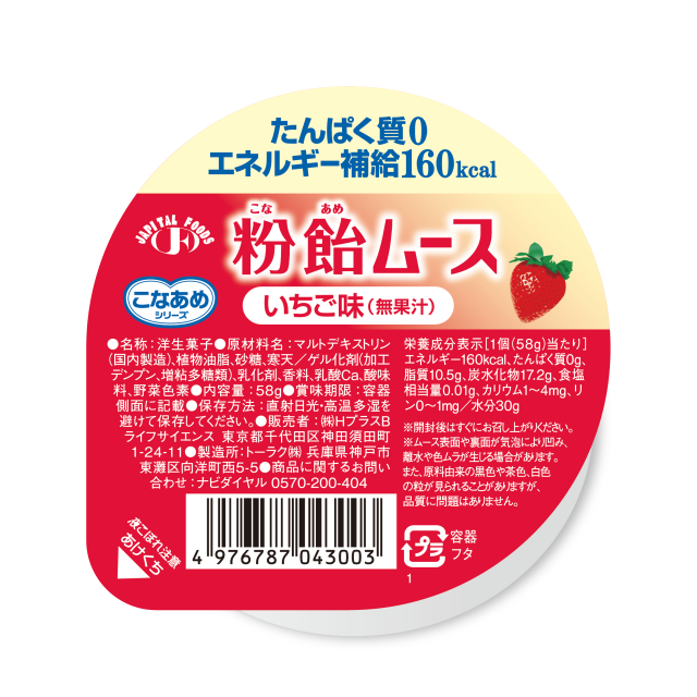 粉飴ムース いちご味 52g
