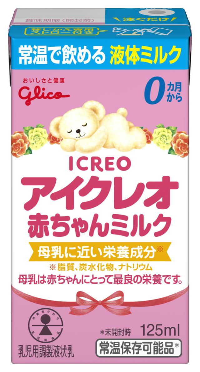 アイクレオ 赤ちゃんミルク 125ml×12