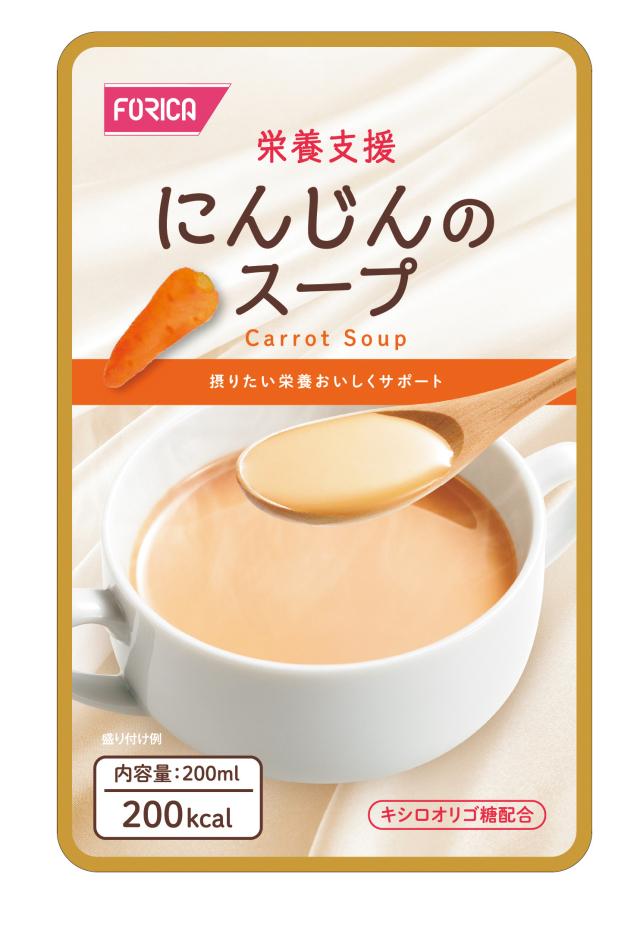 栄養支援 にんじんのスープ 200g×30