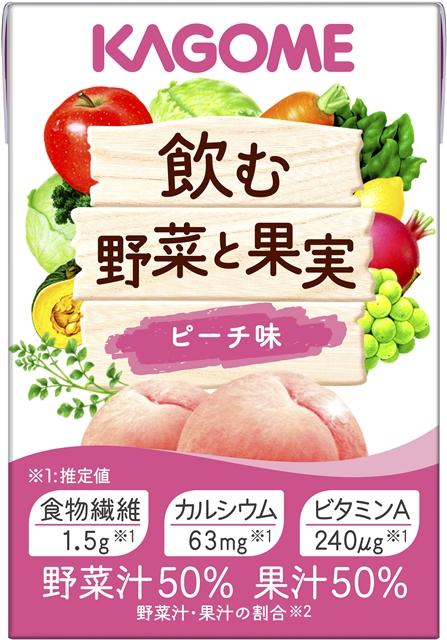 飲む野菜と果実  ピーチ味 100ml×36