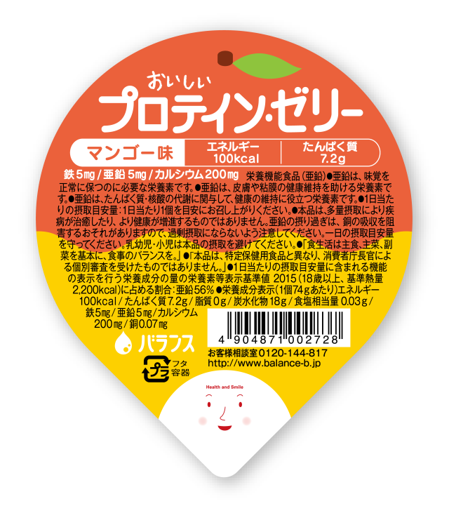 おいしいプロテインゼリー マンゴー味 74g