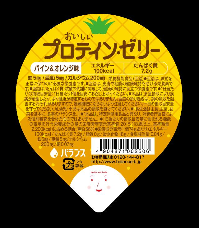 おいしいプロテインゼリー パイン&オレンジ味 74g