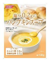 塩分0.2gのパンプキンスープ 130g