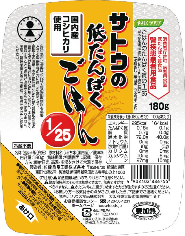 やさしくラクケアサトウの低たんぱくごはん1/25