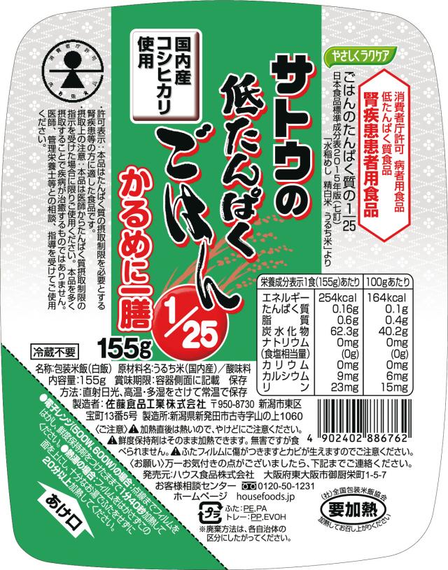 やさしくラクケアサトウの低たんぱくごはん1/25かるめに一膳