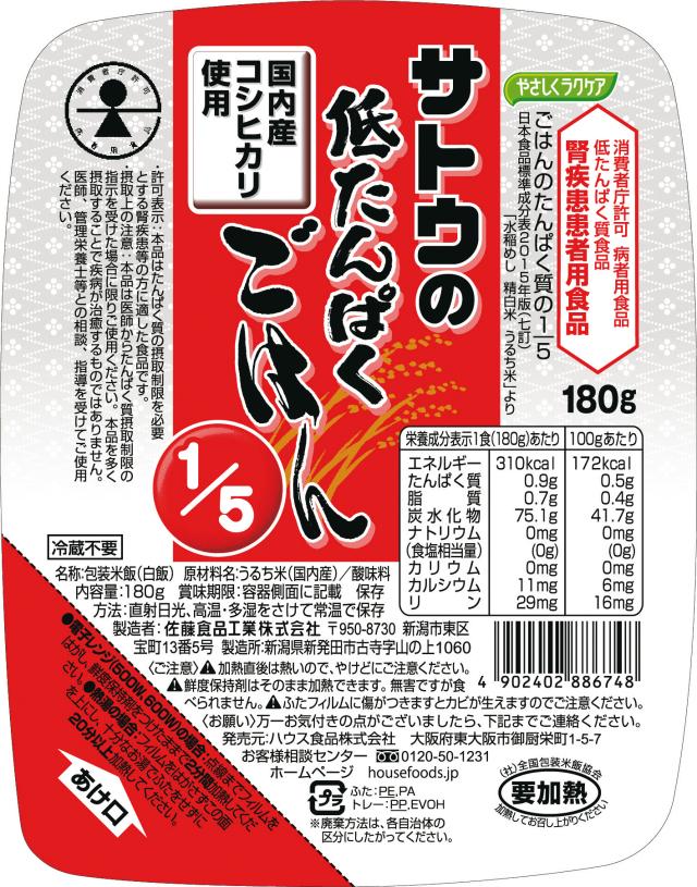 やさしくラクケアサトウの低たんぱくごはん1/5