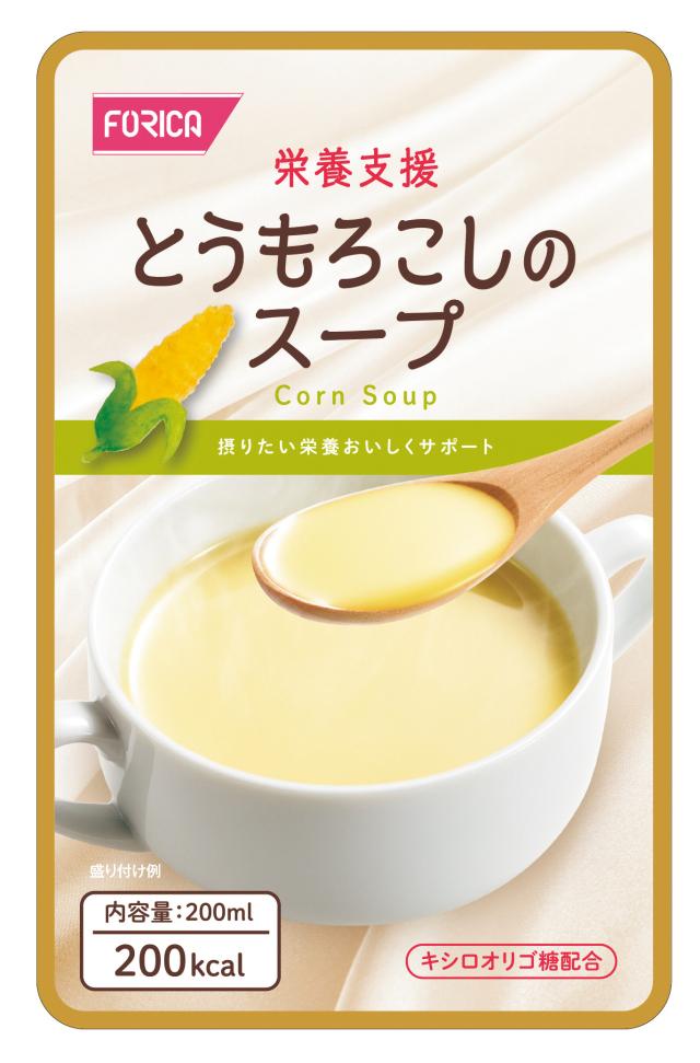 栄養支援 とうもろこしのスープ 200g×30