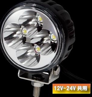 WL-20 LEDワークランプ 丸型 スポットタイプ