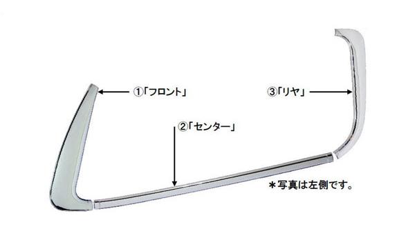ドアウインドガーニッシュ【センター用】 ジェネレーションキャンター/ブルーテックキャンター