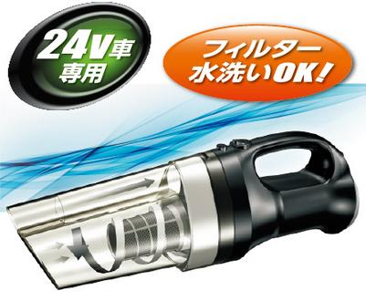 サイクロンクリーナー ツイスター 24V