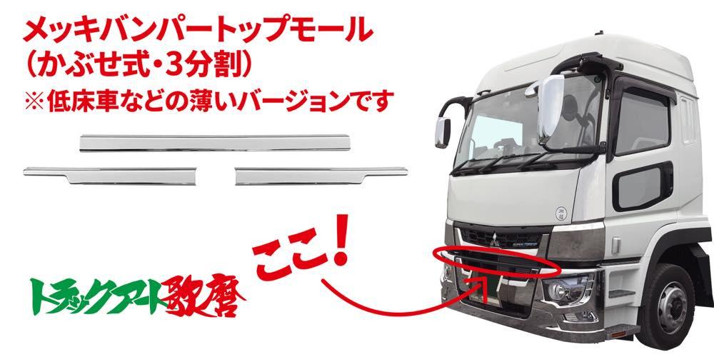 バンパートップモール(ローキャブ車用) 3分割 17スーパーグレート(H29.5〜)