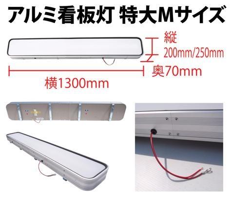 アルミ看板灯(アンドン) 特大Mサイズ 24V LED蛍光灯付 アクリル板(白)2mm