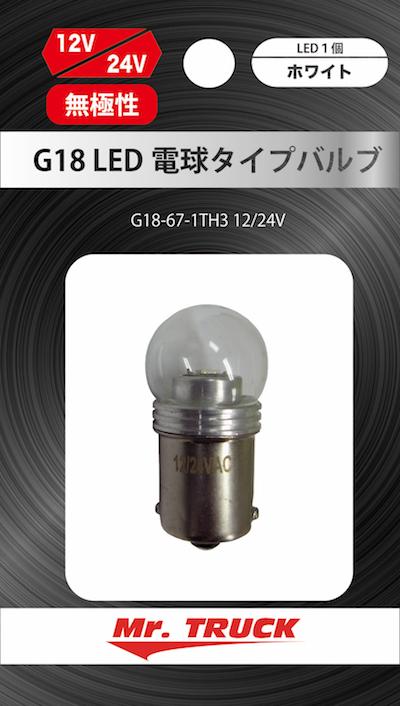 LED電球タイプバルブ G18タイプ【無極性】 シングル 12V/24V共用 スーパークリア