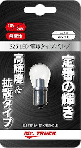 LED電球タイプバルブ S25タイプ【無極性】 シングル 12V/24V共用 スーパークリア